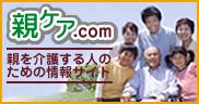 親を介護する人のための情報サイト 親ケア.com